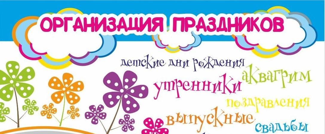 Аниматоры на праздник